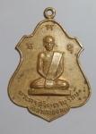 เหรียญพระครูสุจิตตานุรักษ์ ที่ระลึกในงานสร้างศาลาวัดหนองกะทุ่ม กิ่งค่ายบางระจัน