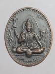 เหรียญพระศิวะ  (N47468)