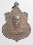 เหรียญเสมา กรมหลวงชุมพร ที่ระลึกในงานสร้างกำแพงวัดกลาง จ.จันทบุรี  (N47475)