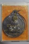 เหรียญหลวงพ่ออี๋ วัดสัตหีบ จ.ชลบุรี ปี43 (กล่องเดิม)    (N47481)
