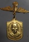 เหรียญเข็มกลัดหลวงพ่อผาง (ศูนย์สงครามพิเศษลพบุรีสร้างถวาย) วัดอุดมคงคาคีรีเขตต์