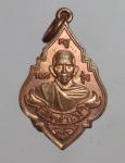 เหรียญหลวงพ่อรุ่ง วัดท่าไม้ จ.สมุทรสาคร  (N47485)
