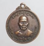 เหรียญพระครูวรพรตวิธาน (ฉลองใบตราตั้งเจ้าคณะอำเภอแวงน้อย) วัดจุมพล จ.ขอนแก่น ปี1