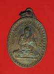 13130 เหรียญหลวงพ่อพริ้ง วัดโบสถ์ ออกวัดชีแวะ ลพบุรี เนื้อทองแดง 69