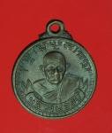 13142 เหรียญหลวพ่ออยู่ วัดบางน้อย สมุทรสาคร ปี 2518 เนื้อทองแดงรมดำ 79