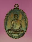 13152 เหรียญหลวงพ่อผุย วัดบ้านกลับเก่า สระบุรี เนื้อทองแดง 81