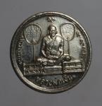 เหรียญขวัญถุง 1 บาท หลวงพ่อเงินหลัง หลวงพ่อเดิม วัดท้ายน้ำ  จ.พิจิตร  (N47499)