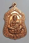 เหรียญหลวงปู่ทวด หลังพระครูสุทธิวราภรณ์ วัดช้างไห้ จ.ปัตตานี   (N47502)