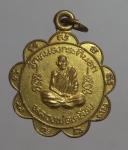 เหรียญหลวงพ่อเคลือบ วัดหนองกระดี่นอก จ.อุทัยธานี  (N47535)