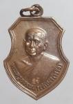 เหรียญพระครูธรรมสารรักษา (หลวงพ่อพริ้ง) วัดวรจันทร์ จ.สุพรรณบุรี   (N47538)