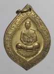 เหรียญพระอาจารย์สุพจน์(มีไว่รวย) วัดศรีทรงธรรม จ.นครสวรรค์   (N47570)