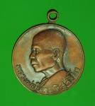 13187 เหรียญหลวงพ่อนิล วัดครบุรี นครราชสีมา ปี 2523 เนื้อทองแดง 38