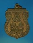 13207 เหรียยพระพุทธชินราช หลังหลวงพ่อสาย วัดคีรีธรรมาราม ลพบุรี ปี 2519 เนื้อทอง