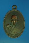 13212 เหรียญหลวงพ่อจาด ที่ระลึกงานยกช่อฟ้า ไม่ทราบที่ เนื้อทองแดง 3