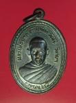 13250 เหรียญหลวงพ่อผาด วัดไร่ อ่างทอง ปี 2519 เนื้อทองแดงรมดำ 89