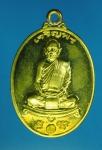 13263 เหรียญเจริญพร หลวงปู่สรวง วัดถ้ำพรหมสวัสดิ์ ลพบุร หมายเลขเหรียญ 2760 กระหล