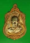 13289 เหรียญหลวงพ่อทองดี วัดซับบอน สระบุรี ปี 2555 หมายเลขเหรียญ 1115 เนื้อทองแด