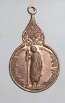 เหรียญหลวงปู่แหวน วัดดอยแม่ปั๋ง จ.เชียงใหม่   (N47590)