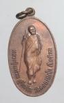 เหรียญหลวงปู่แหวน(อุทิศส่วนกุศลให้ ทหาร ตำรวจ อส.ที่เสียชีวิตในการป้องกันประเทศ)