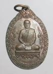 เหรียญพระครูอุทัย(ทวี) (รุ่น1) วัดอุทัยทอง จ.บึงกาฬ  (N47613)