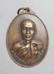 เหรียญพระกาอุดม ธมฺมปาโล จ.กาญจนบุรี   (N47614)
