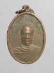 เหรียญพระครูศรีรัตนาภิบาล วัดเขาแก้ววรวิหาร จ.สระบุรี  (N47617)