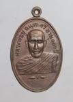 เหรียญหลวงพ่อชู อายุ100ปี วัดอัมพาราม จ.สุราษฎร์  ปี21   (N47642)