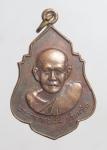 เหรียญพระอาจาร์ยมั่น(รุ่นสร้างโบสถ์) วัดอรัญญิกาวาส จ.อุดรธานี ปี24  (N47668)