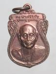 เหรียญเสมาครูบาศรีวิชัย วัดพระธาตุดอยสุเทพ จ.เชียงใหม่  (N47669)