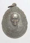 เหรียญพระพุทธสิริสัตตราช(หลวงพ่อเจ็ดกษัตริย์)หลังหลวงปู่สอ วัดป่าหนองแสง จ.ยโสธร