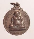 เหรียญพระสังกัจจายน์ วัดหนองบัวทอง จ.สุพรรณบุรี     (N47671)