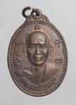 เหรียญหลวงพ่อพยุง วัดบรรลังก์ จ.สุพรรณบุรี ปี25   (N47672)