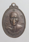 เหรียญหลวงพ่อพยุง วัดบรรลังก์ จ.สุพรรณบุรี ปี25   (N47673)