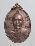 เหรียญหลวงพ่อพยุง วัดบรรลังก์ จ.สุพรรณบุรี ปี25  (N47674)