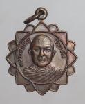 เหรียญหลวงพ่อเชิญ วัดศรีเจริญธรรม จ.นครสวรรค์    (N47676)