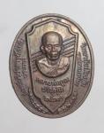 เหรียญหลวงพ่อคูณ(สถาบันวิชาการป้องกันประเทศ วิทยาลัยป้องกันราชอณาจักร) วัดบ้านไร