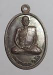 เหรียญหลวงพ่อเนม วัดบ้านหว้าน จ.ศรีสะเกษ  (N47688)