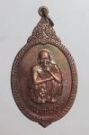 เหรียญหลวงพ่อคูณ(รุ่นเฮงให้รวย) วัดบ้านไร่ จ.นครราชสีมา(N47690)