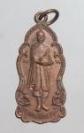 เหรียญพระอาจารย์วิเชียร ที่ระลึกในงานวางศิลาฤกษ์ วัดหนองสะแก จ.บุรีรัมย์  (N4769