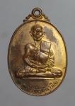 เหรียญพระครูวชิรนันทคุณ(นิล) วัดนายาง จ.เพชรบุรี ปี19  (N47704)