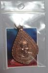 เหรียญหลวงพ่อหวั่น(ที่ระฤกงานทำบุญครบ77ปี) วัดคลองคูณ จ.พิจิตร ปี54(พร้อมรูปถ่าย