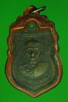 13300 เหรียญหลวงปู่หวาน วัดพุขาม สระบุรี เนื้อทองแดง 81