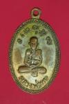 13334 เหรียญหลวงพ่อทบ หลวงพ่อแก้ว วัดชลแดน เพชรบูรณ์ ปี 2516 กระหลั่ยทอง 56