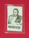 13341 รูปถ่ายหลวงพ่อทองสุข วัดโตนดหลวง เพชรบุรี ไม่ทราบปีสร้าง 55
