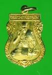 13359 เหรียญหลวงพ่อพุฒ วัดกลางบางพระ นครปฐม กระหลั่ยทอง 36
