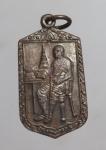 เหรียญพระบาทสมเด็จพระจอมเกล้าเจ้าอยู่หัว วัดศีลขันธาราม จ.อ่างทอง ปี21   (N47755