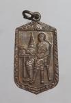 เหรียญพระบาทสมเด็จพระจอมเกล้าเจ้าอยู่หัว วัดศีลขันธาราม จ.อ่างทอง ปี21  (N47756)