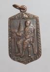 เหรียญพระบาทสมเด็จพระจอมเกล้าเจ้าอยู่หัว วัดศีลขันธาราม จ.อ่างทอง ปี21   (N47757