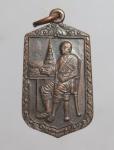 เหรียญพระบาทสมเด็จพระจอมเกล้าเจ้าอยู่หัว วัดศีลขันธาราม จ.อ่างทอง ปี21   (N47758