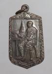 เหรียญพระบาทสมเด็จพระจอมเกล้าเจ้าอยู่หัว วัดศีลขันธาราม จ.อ่างทอง ปี21   (N47760